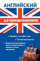 Английский для путешественников