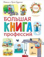 Большая книга профессий