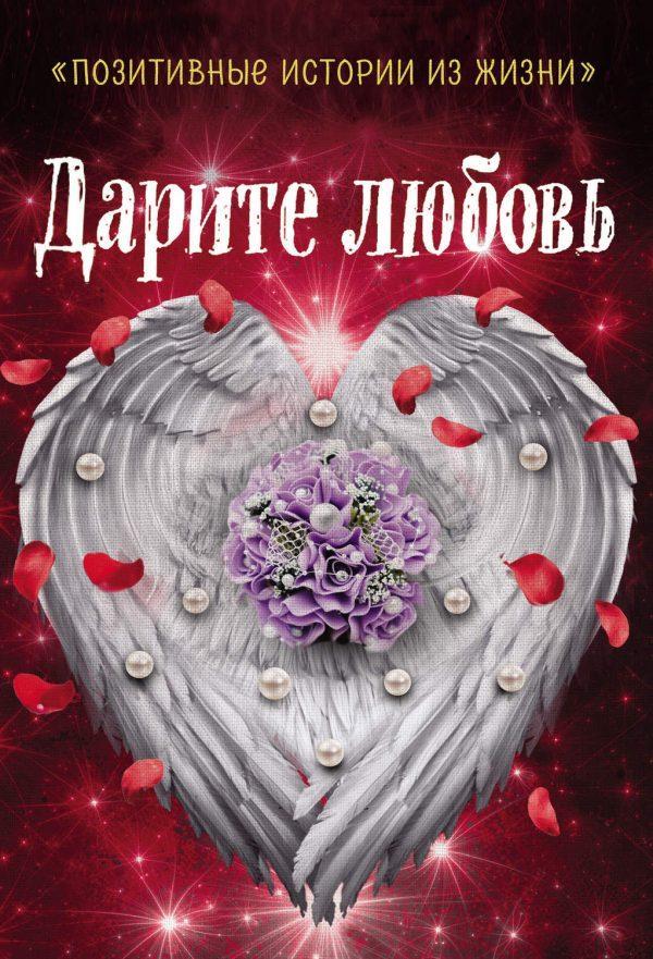 Дарите любовь