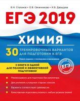 ЕГЭ-2019. Химия. 30 тренировочных вариантов для подготовки к ЕГЭ