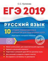 ЕГЭ-2019. Русский язык. 10 лучших тренировочных вариантов для подготовки к ЕГЭ