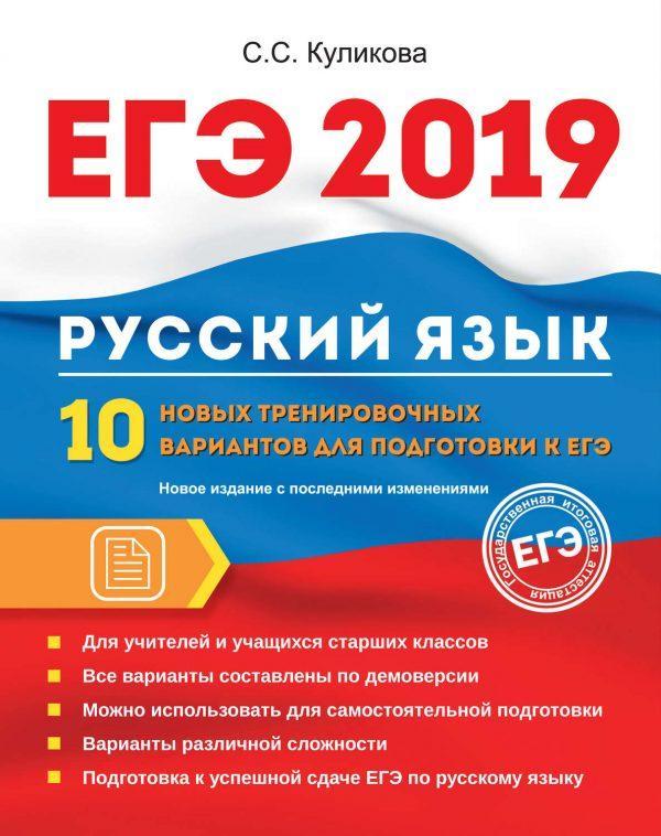ЕГЭ-2019. Русский язык. 10 новых тренировочных вариантов для подготовки к ЕГЭ