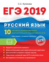 ЕГЭ-2019. Русский язык. 10 полных тренировочных вариантов для подготовки к ЕГЭ