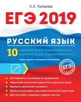 ЕГЭ-2019. Русский язык. 10 эффективных тренировочных вариантов для подготовки к ЕГЭ