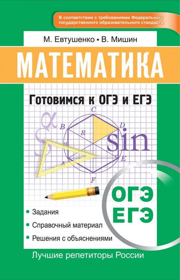 ЕГЭ. Математика. Интенсивный курс подготовки к ОГЭ и ЕГЭ