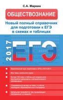 ЕГЭ. Обществознание. Новый полный справочник для подготовки к ЕГЭ в схемах и таблицах