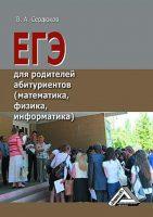 ЕГЭ для родителей абитуриентов (математика