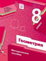 Геометрия. 8 класс. Методическое пособие