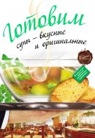 Готовим супы – вкусные и оригинальные