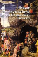 Искусство и культура Европы эпохи Возрождения и раннего Нового времени