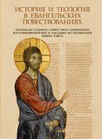 История и теология в Евангельских повествованиях