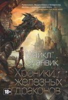 Хроники железных драконов (сборник)