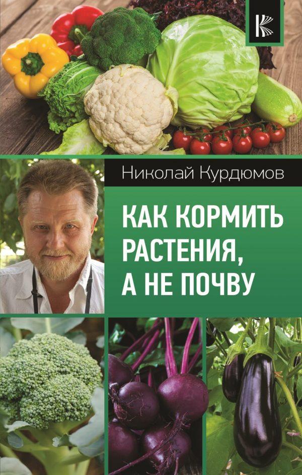 Как кормить растения