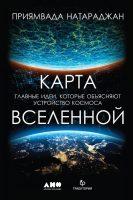 Карта Вселенной. Главные идеи