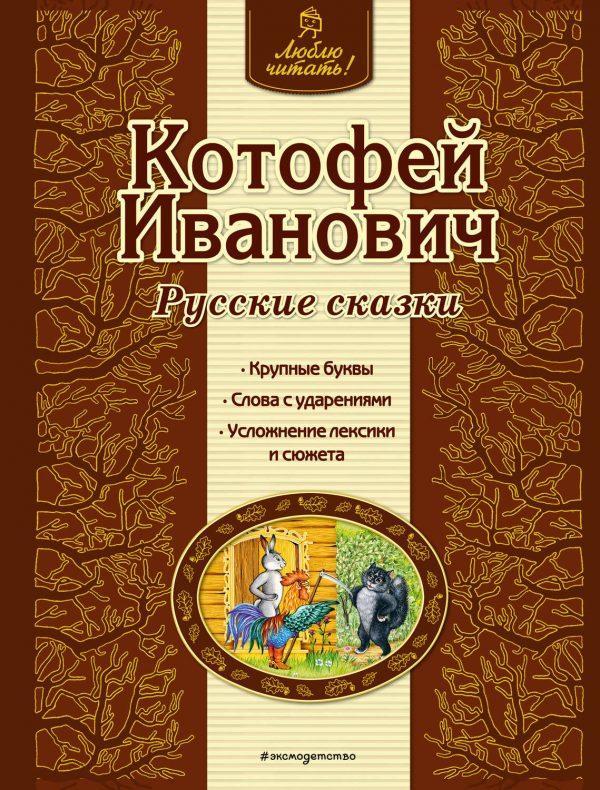 Котофей Иванович. Русские сказки