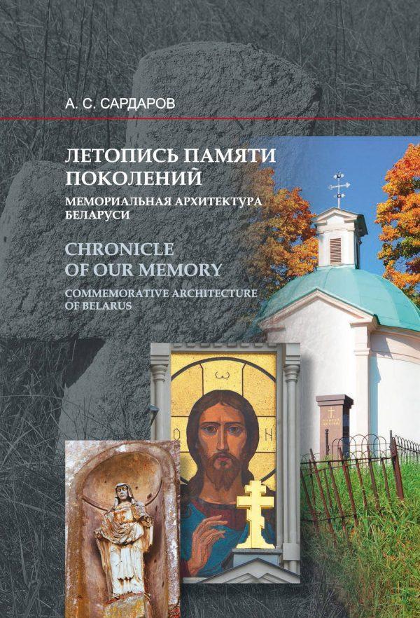 Летопись памяти поколений. Мемориальная архитектура Беларуси