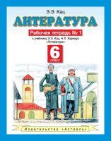 Литература. 6 класс. Рабочая тетрадь №1 к учебнику Э. Э. Кац