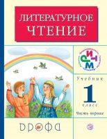 Литературное чтение.1 класс. В 2 частях. Часть 1: Учебник