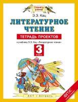 Литературное чтение. 3 класс. Тетрадь проектов