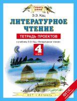 Литературное чтение. 4 класс. Тетрадь проектов