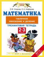Математика. 2-3 классы. Табличное умножение и деление. Тренинговая тетрадь
