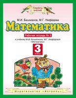 Математика. 3 класс. Рабочая тетрадь №2 к учебнику М. И. Башмакова