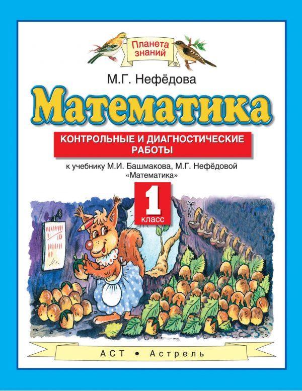 Математика. Контрольные и диагностические работы к учебнику М. И. Башмакова