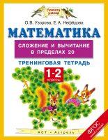 Математика. Сложение и вычитание в пределах 20. Тренинговая тетрадь. 1-2 классы