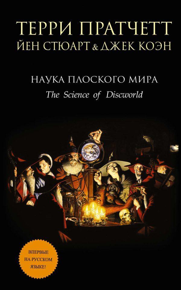 Наука Плоского мира