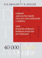 Новый англо-русский