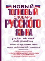 Новый толковый словарь русского языка для всех