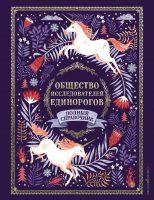 Общество Исследователей Единорогов. Полный справочник