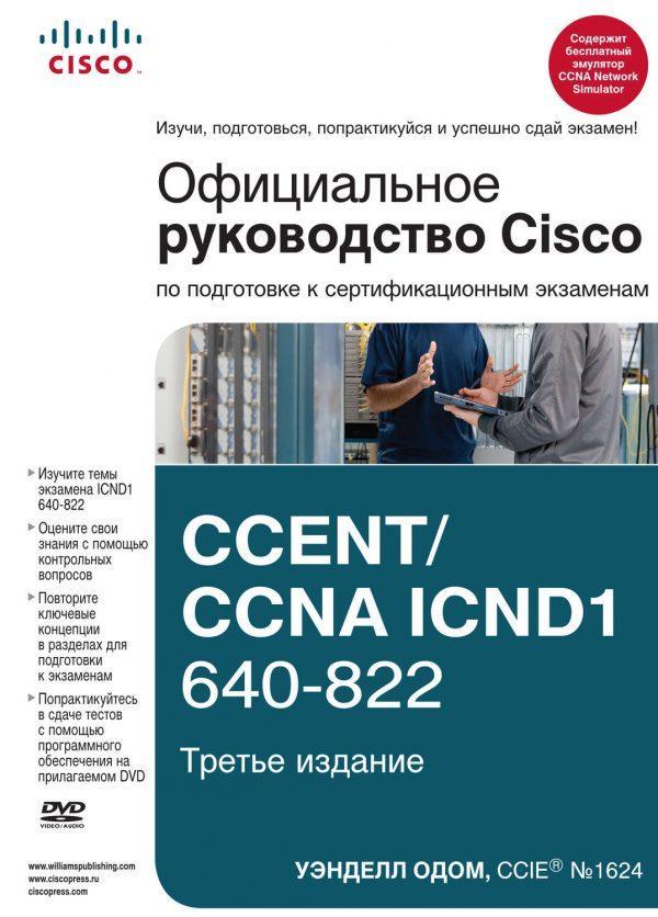 Официальное руководство Cisco по подготовке к сертификационным экзаменам CCENT/CCNA ICND1 640-822