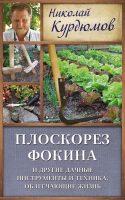 Плоскорез Фокина и другие дачные инструменты и техника