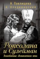 Роксолана и Сулейман. Возлюбленные «Великолепного века» (сборник)