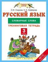 Русский язык. 3 класс. Словарные слова. Тренинговая тетрадь