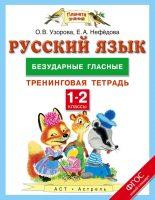 Русский язык. Безударные гласные. Тренинговая тетрадь. 1–2 классы