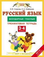 Русский язык. Безударные гласные. Тренинговая тетрадь. 3–4 классы