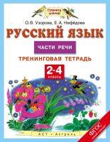 Русский язык. Части речи. Тренинговая тетрадь. 2–4 классы