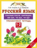 Русский язык. Гласные после шипящих: жи-ши