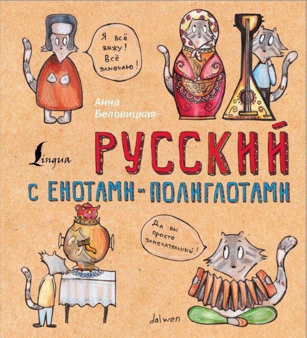 Русский язык с енотами-полиглотами
