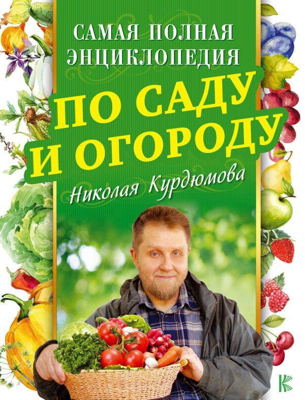 Самая полная энциклопедия по саду и огороду