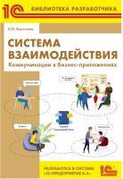 Система взаимодействия. Коммуникации в бизнес-приложениях. Разработка в системе 1С:Предприятие 8.3 (+ epub)