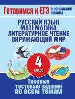 Типовые тестовые задания по всем темам 4 класса. Русский язык