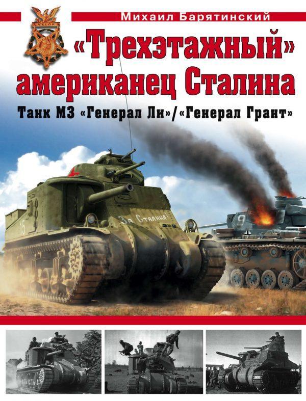 «Трехэтажный» американец Сталина. Танк М3 «Генерал Ли» / «Генерал Грант»