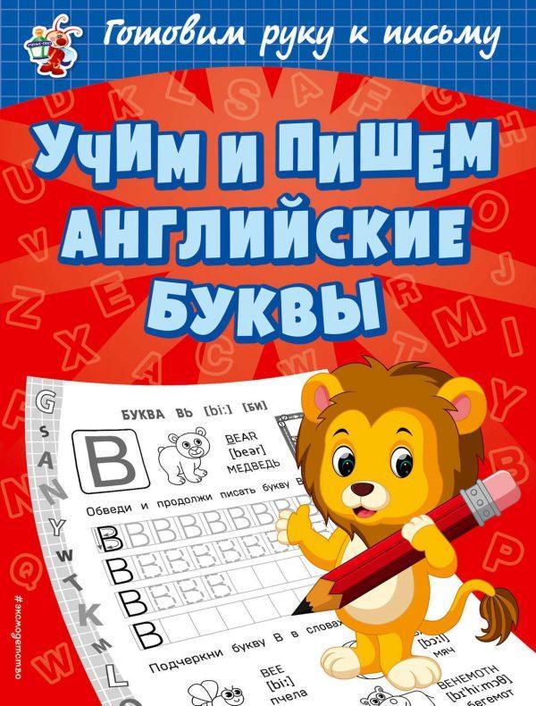 Учим и пишем английские буквы