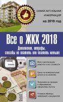 Все о ЖКХ 2018. Дополнения