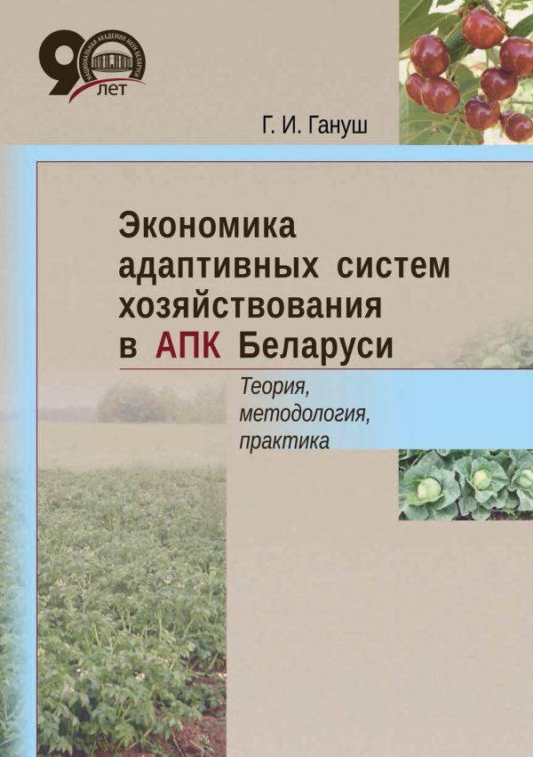 Экономика адаптивных систем хозяйствования в АПК Беларуси. Теория