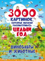 3000 картинок