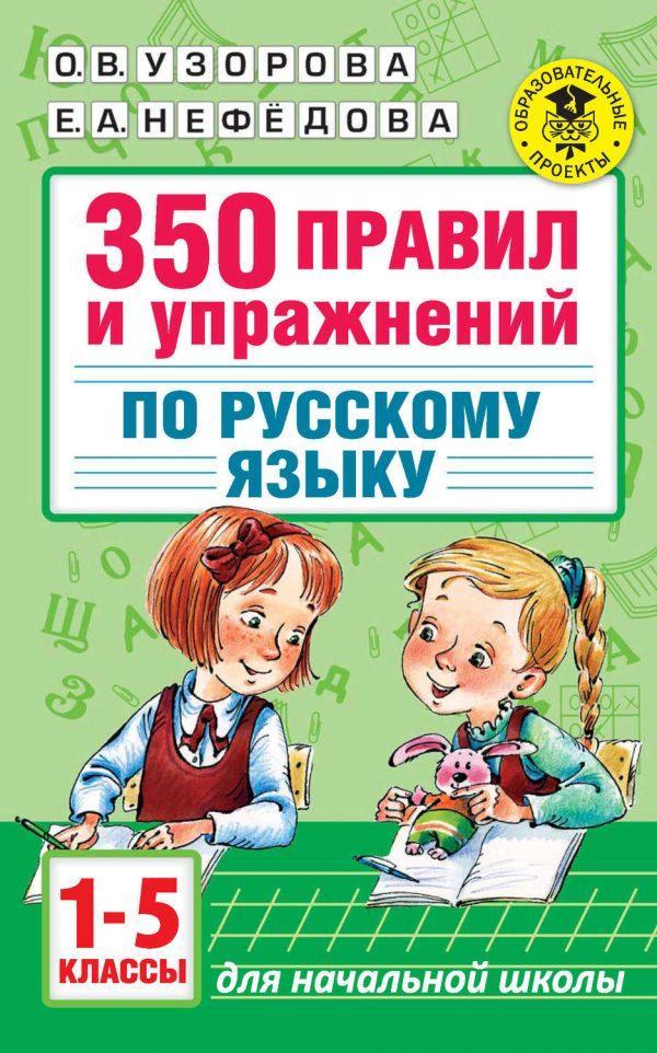 350 правил и упражнений по русскому языку. 1-5 классы